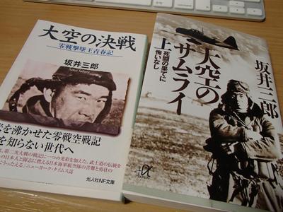 0605SaburoSakai.jpg